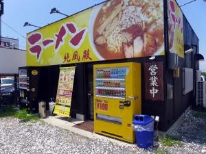 ラーメン純風殿 堺南店001