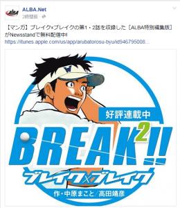 breakbreak.png