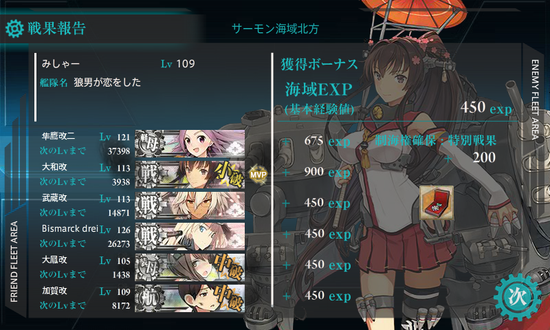 KanColle-150522-10365860.png