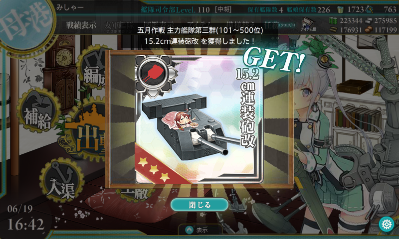 KanColle-150619-16421189.png