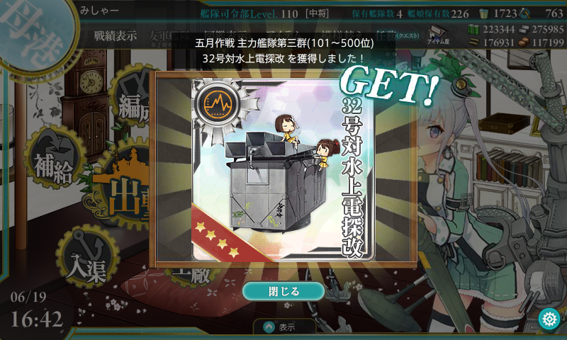 KanColle-150619-16421805.png