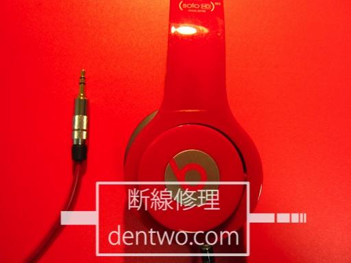 Beats Solo HDの断線の修理画像です。Jan 17 2015IMG_0539