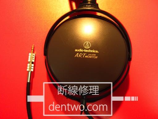 オーディオテクニカ製ヘッドホン・ATH-A500の断線の修理画像です。Jan 19 2015IMG_0550
