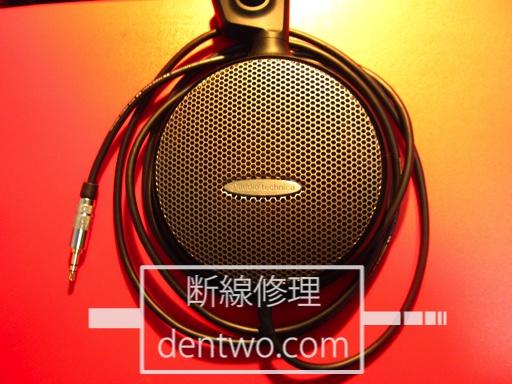 オーディオテクニカ製ヘッドホン・ATH-AD900のリケーブル修理、及びドライバユニット交換修理後の画像です。Jan 20 2015IMG_0569