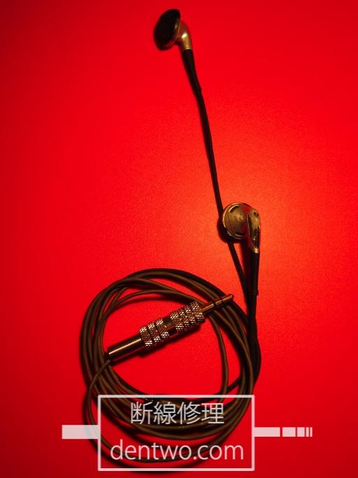 SONYイヤホン・MDR-E931のケーブル交換後(※部分的)の画像です。Jan 20 2015IMG_0570
