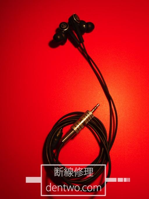 オーディオテクニカのイヤホン・ATH-CKS90の左右分岐点断線の修理画像です。Jan 29 2015IMG_0630