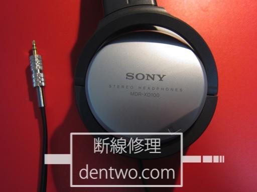 SONYのヘッドホン・MDR-XD100のケーブル短縮後の画像です。Mar 15 2015IMG_0924