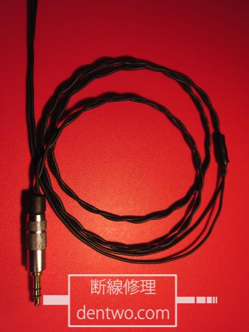 A8のリケーブル修理に用いたケーブルの画像です。左右分岐点以前はツイスト処理しています。Mar 17 2015IMG_0922