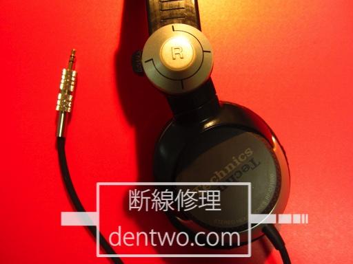 Panasonic製ヘッドホン・Technics RP-DJ1200の断線の修理画像です。Apr 01 2015IMG_1048