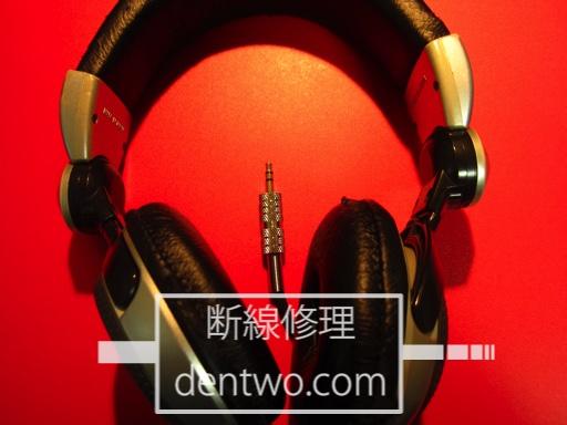 Panasonic製ヘッドホン・Technics RP-DJ1200の断線の修理画像です。Apr 01 2015IMG_1049