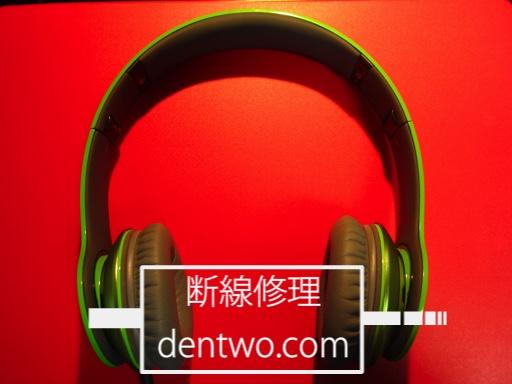 beats by dr.dre製ヘッドホン・Solo HDを分解、内部ケーブルを新品に交換する断線修理後の画像です。Apr 08 2015IMG_0055