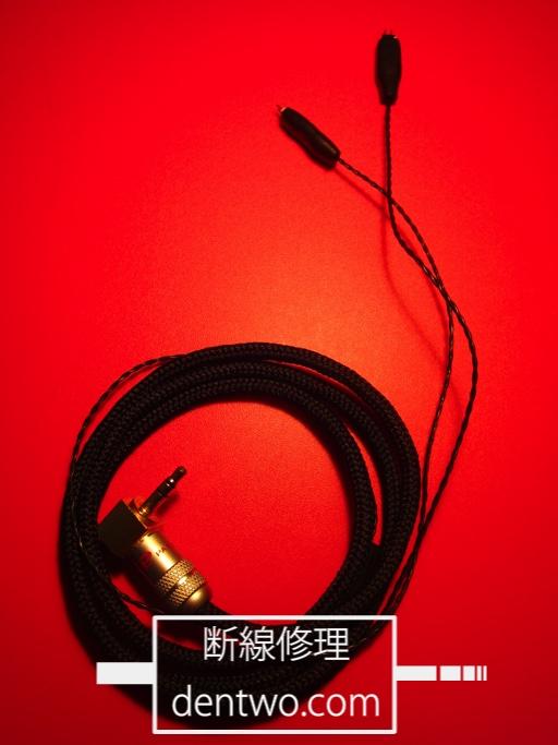 10pro用交換ケーブルの2ピンコネクタ付近の断線の修理画像です。Apr 30 2015IMG_0153