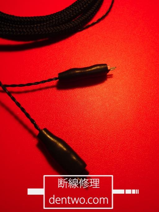 10pro用交換ケーブルの2ピンコネクタ付近の断線の修理画像です。Apr 30 2015IMG_0154