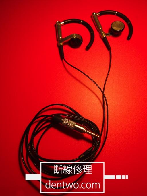 Bang & Olufsen製イヤホン・A8 Earphonesの断線の修理画像です。Apr 30 2015IMG_0155