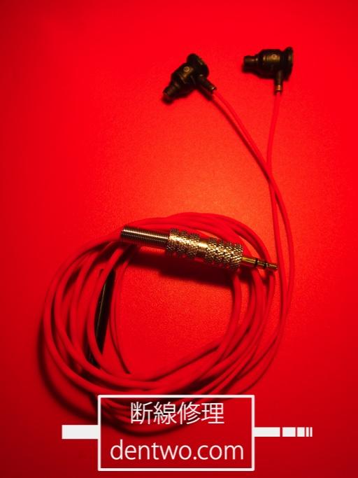 beats by dr.dre製イヤホン・HTC J付属urBeatsの断線の修理画像です。May 22 2015IMG_0284