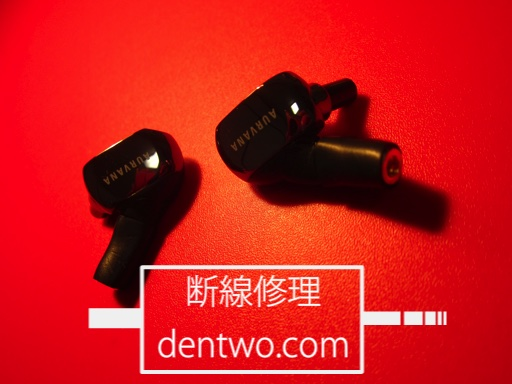 Creative製イヤホン・Aurvana In-Ear3のMMCXジャック埋め込みによりケーブル着脱式化の改造画像です。May 22 2015IMG_0287