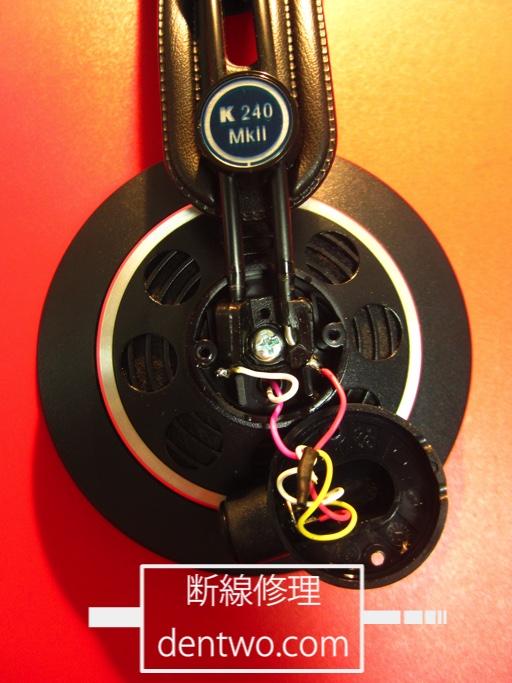 AKG製ヘッドホン・K240 MK2の分解画像です。May 27 2015IMG_0313