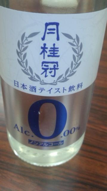 日本酒??
