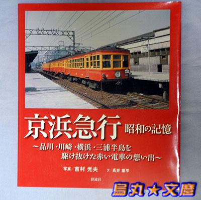 京浜急行 昭和の記録