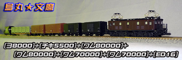 国鉄ED16形電気機関車01