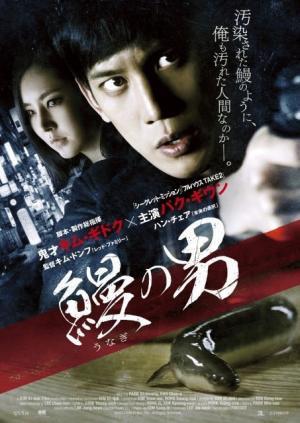キム・ギドク脚本 『鰻の男』 主演のパク・ギウンは韓国では人気者だとか。彼が演じるのは中国人チェン。