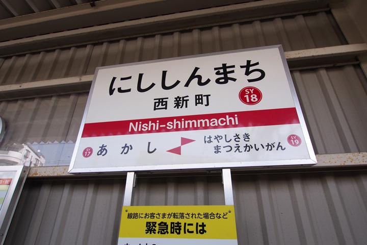 20150510_nishi_shimmachi-01.jpg