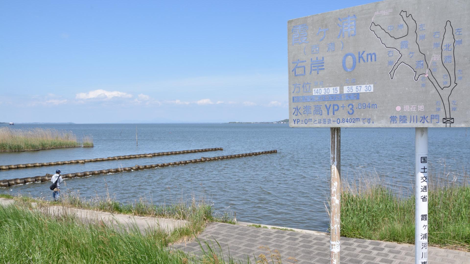 常陸利根川始点から霞ヶ浦を望む