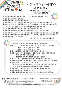 TT合宿@東京八王子_表