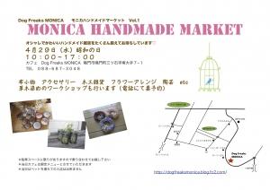 モニカハンドメイドマーケット 1