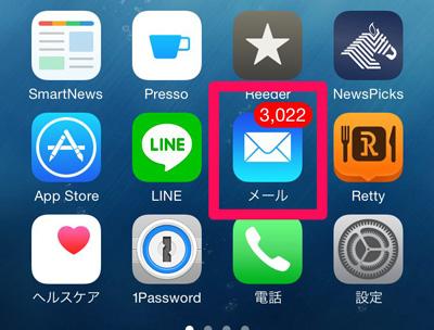 141224satom_mail001.jpg