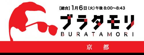 buratamori_h2_pc.png