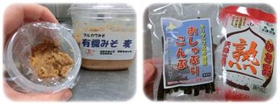 麦みそと市販品で行動食