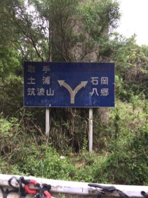 ... 筑波山ライド【不動峠ヒル