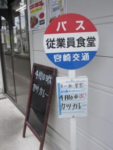 寛ちゃんの業務日記②