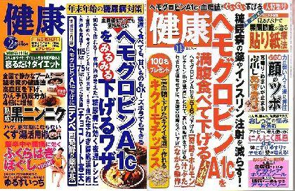 月刊健康2014年2