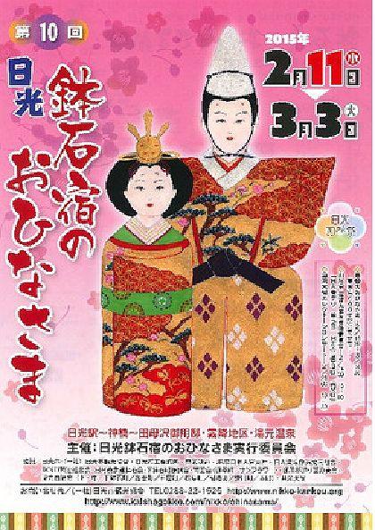 2015鉢石宿のお雛様