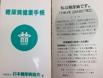 糖尿病手帳