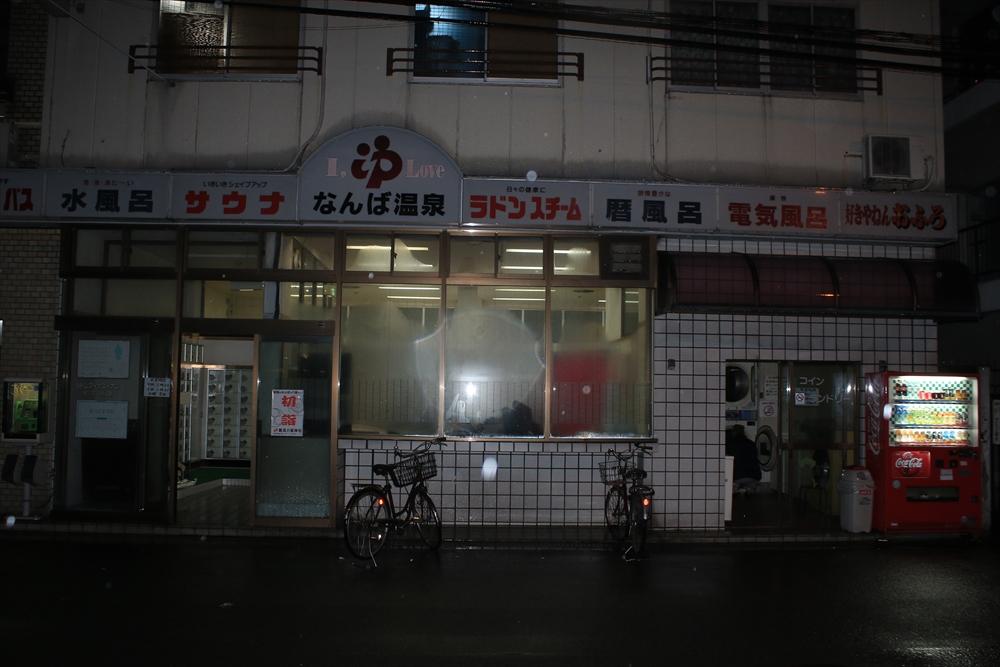 なんば温泉 2014 12/29