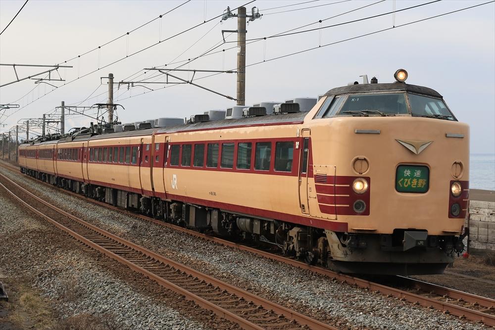 485系 K-1編成 快速 くびき野 2015 1/21