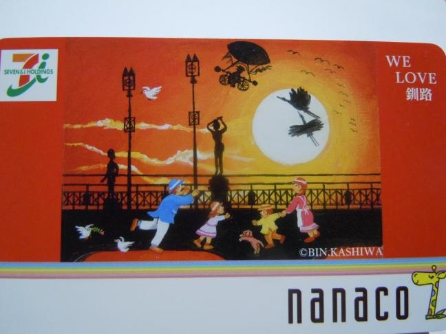 ご当地 ナナコカード