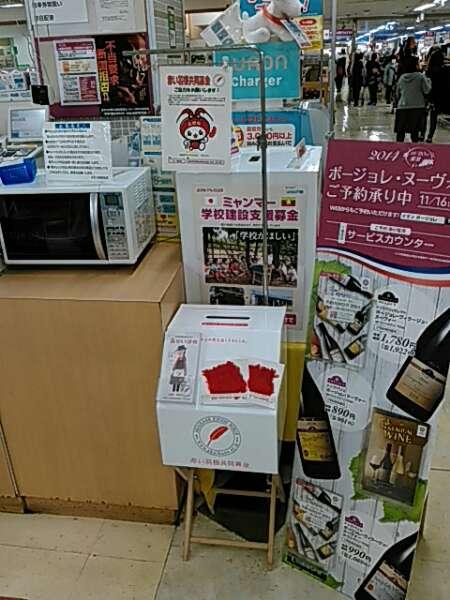 KIMG0070(26年10月足つき募金箱)