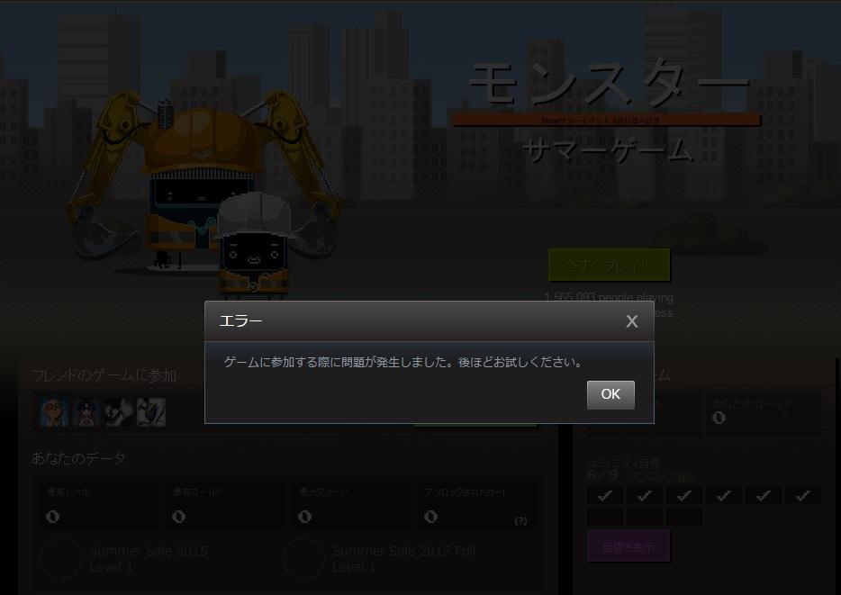 steam_smr15_01.jpg