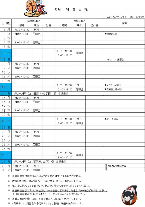 6月 日程表