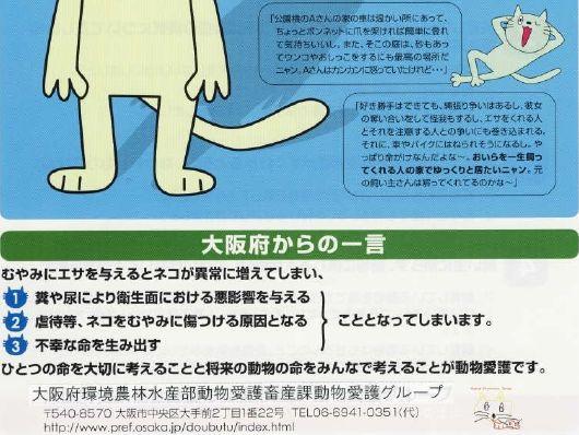 大阪愛護グループ1