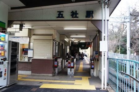 五社駅001