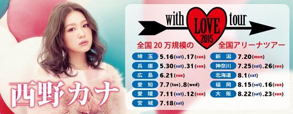 kana-main2015.jpg