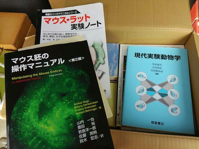 20150207_生物学専門書