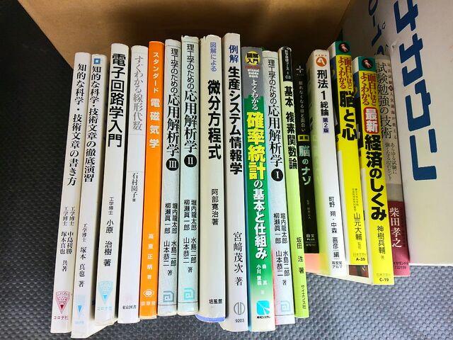 20150215_工学専門書