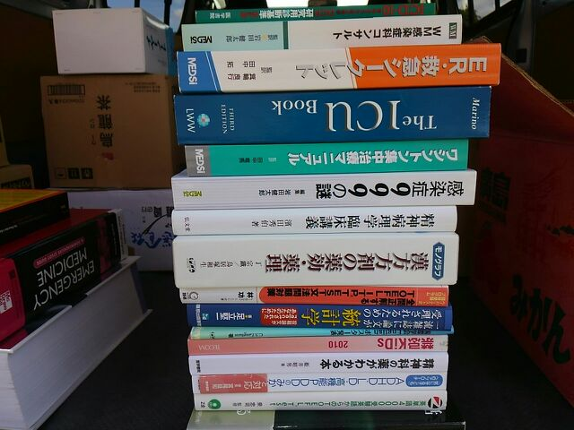 20150518_医学書3