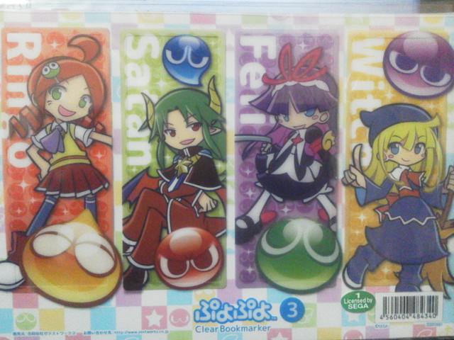 20150415_ぷよぷよグッズ_クリアブックマーカー3